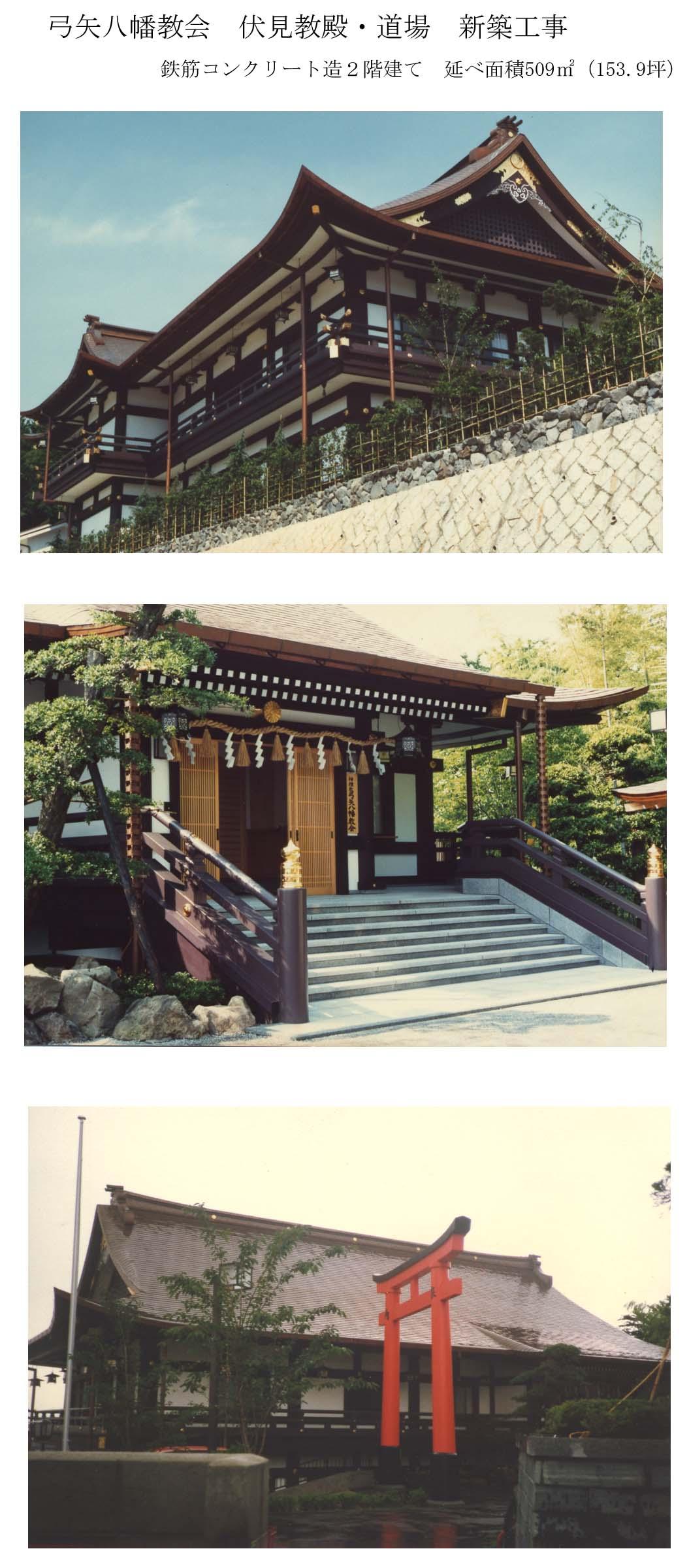 弓矢八幡教会外観1.JPG