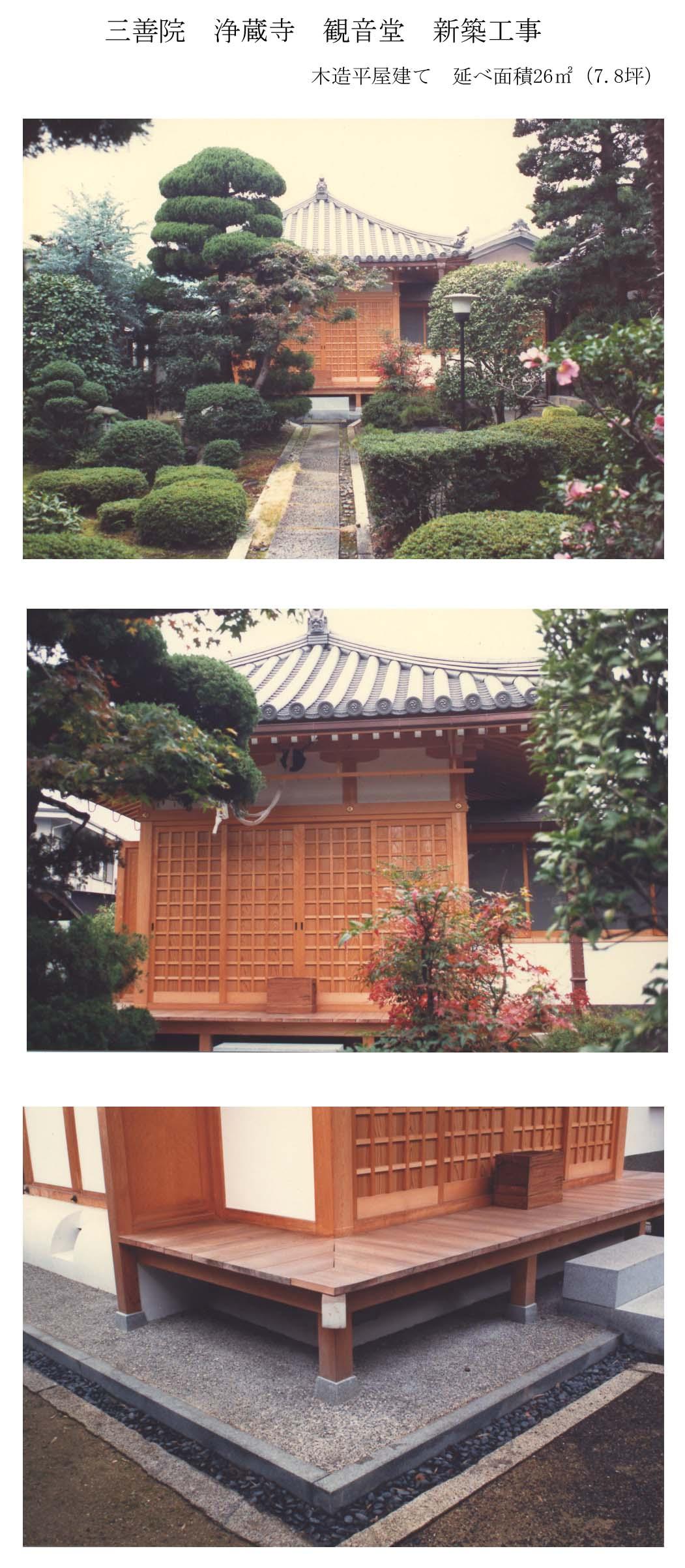 浄蔵寺外観.JPG
