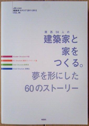 建築家カタログ6.jpg