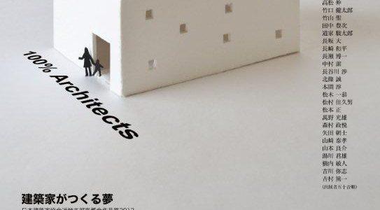 建築家作品展 2012