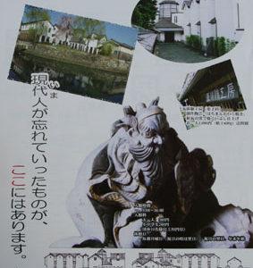滋賀県 近江八幡