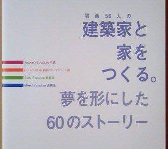 建築家カタログ VOL.06 発刊