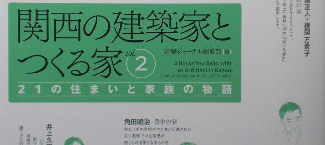 「関西の建築家とつくる家②」