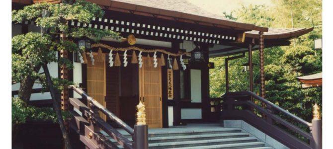 弓矢八幡教会 伏見教殿・道場