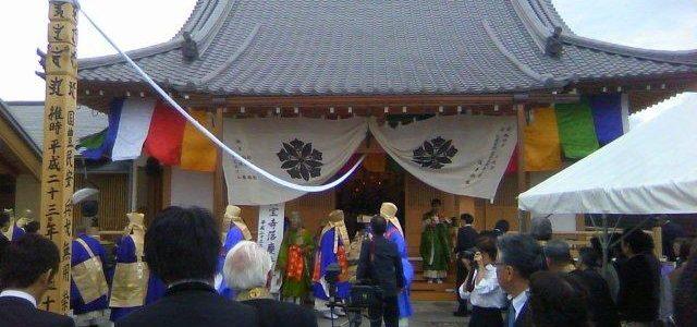 持宝寺 落慶法要が執り行われました。