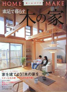 素足で暮らせる 木の家