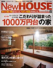 1000万円台のローコスト住宅