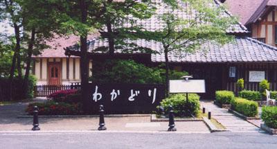 とり料理 わかどり(京都市北区)